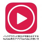 超おすすめ!バックグラウンド再生が可能なYouTube再生アプリEverTubeの使い方