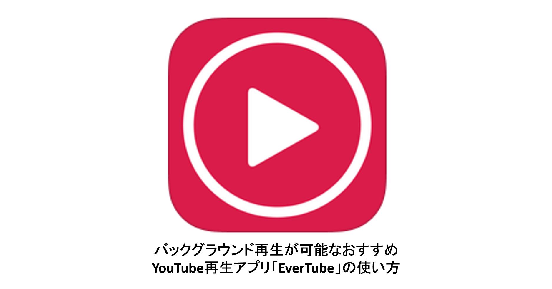 再生 グラウンド Youtube バック Google、Android版YouTubeでバックグラウンド再生機能とオフライン再生機能を提供開始(更新)