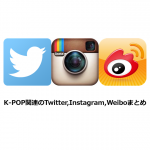 K-POP関連のTwitter,Instagram,Weiboアカウントまとめ