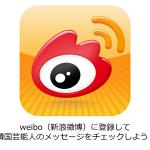 weiboにアカウント登録してK-POPアーティストのメッセージをチェックする方法