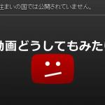 YouTubeで「この動画は、お住まいの国では公開されていません。」になってしまう動画を観る方法
