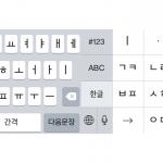 iPhoneに韓国語キーボードを追加する方法