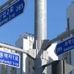 知っていると迷わない!探しやすい!韓国の住所体系(道路名住所)